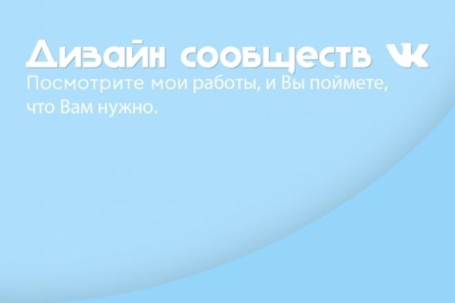 Дизайн сообщества Вк 1 - kwork.ru