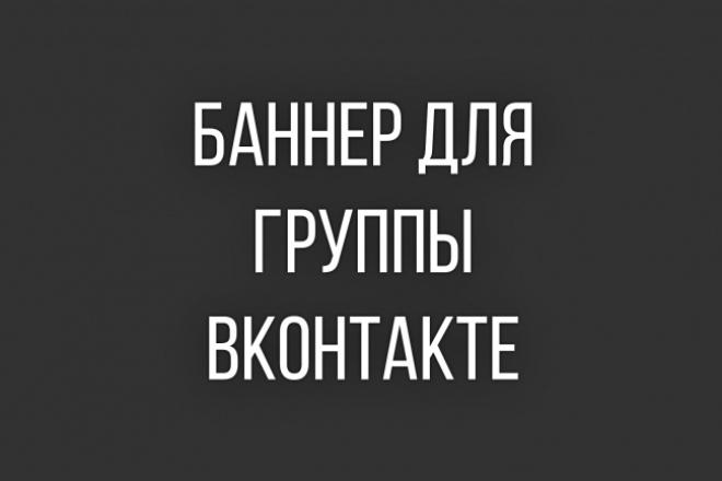 Сделаю баннер для группы ВКонтакте 1 - kwork.ru