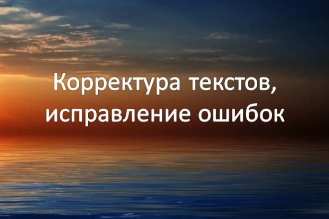 Отредактирую и откорректирую тексты 14 - kwork.ru