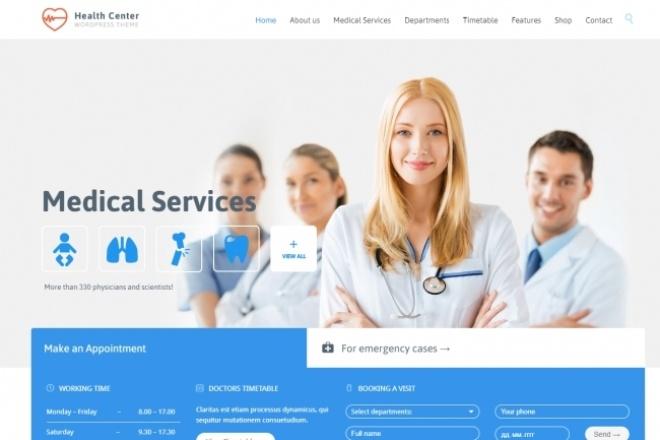 Wordpress медицинский шаблон -Health Medical Care 18 1 - kwork.ru