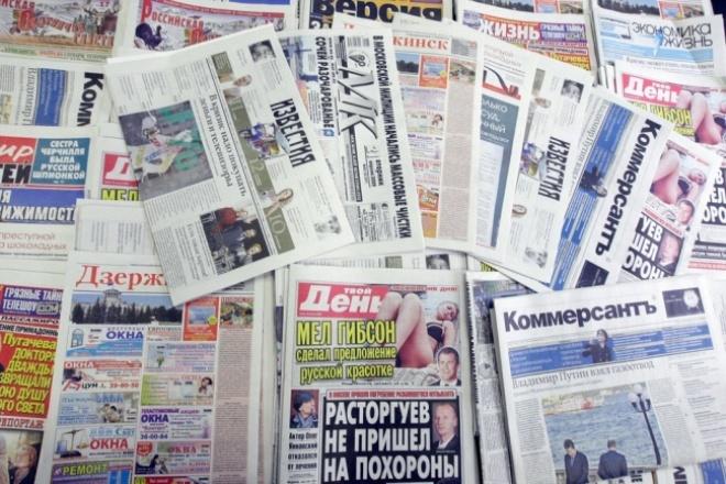 сверстаю 1 полосу газеты 1 - kwork.ru