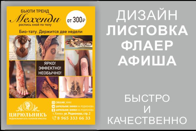 Выполню макеты флаера, листовки 1 - kwork.ru
