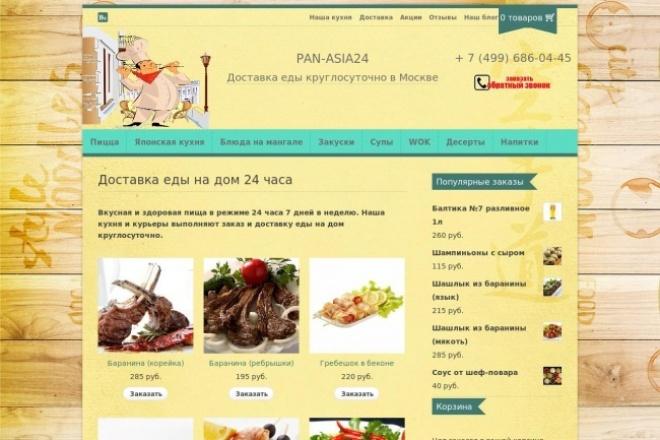 сделаю сайт каталог товаров или интернет-магазин 1 - kwork.ru