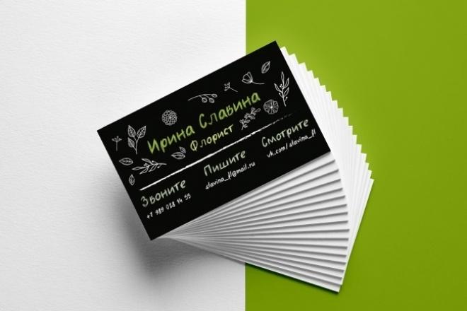 Дизайн визиткиВизитки<br>Дизайн односторонней визитки. Делаю три разных варианта, после чего мы выбираем один, наиболее подходящий, и дальше работаем с ним: что-то меняем, добавляем, пока не добьемся нужного результата. Сроки изготовления - 2-3 дня.<br>