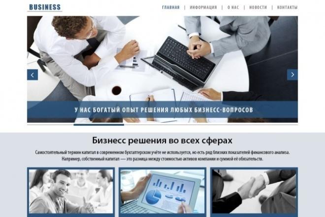 Продам качественный PSD макет на тему бизнеса 1 - kwork.ru
