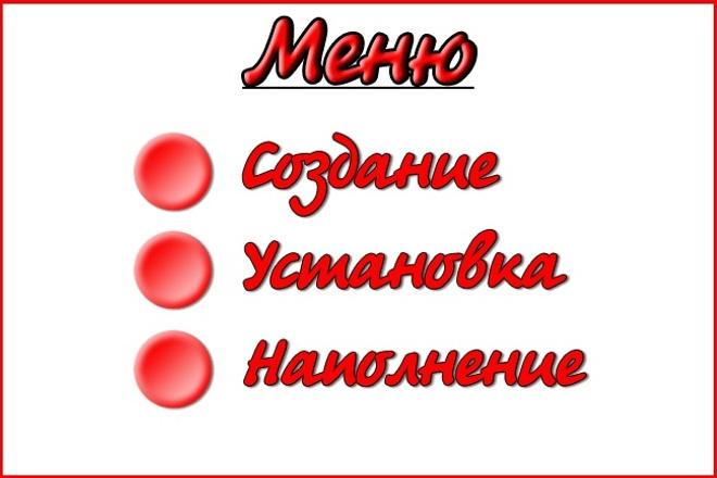Создам меню группы ВКонтакте, установлю, наполню внутренние страницы 1 - kwork.ru