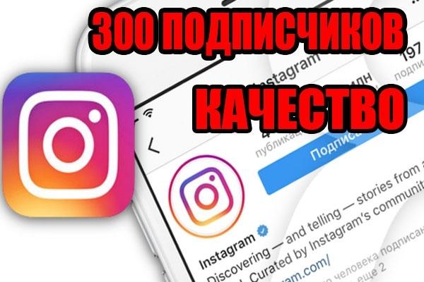 300 живые подписчики, русские в instagram - инстаграмПродвижение в социальных сетях<br>За 1 кворк (500 руб) вы получите 300 подписчиков на свой аккаунт в инстаграм (instagram). Для этого кворка будут отбираться только самые качественные аккаунты. Все с аватарками, все русские и страны СНГ. Все, что нам понадобится - это ссылка на ваш инстаграм. Все подписчики живые. Поскольку это живые люди, то вынужден предупредить, что через какое-то время часть может отписаться - не больше 20%. Также вынужден предупредить что хоть качество аккаунтов и хорошее, но это не целевая аудитория и я не гарантирую какую-либо конверсию. Для этого кворка Ваш профиль в инстаграм должен быть открытым. Для таргетинга по полу выбирайте доп. опции. Для привлечения менее качественных подписчиков, но в большем количестве, существует отдельный кворк. Смотрите мои остальные кворки.<br>