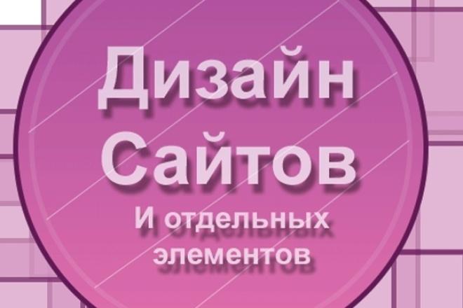 Сделаю дизайн шапки сайта 1 - kwork.ru