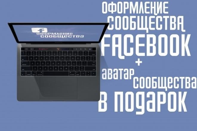 Оформление страницы в facebookДизайн групп в соцсетях<br>Сделаю красивую дизобложку Вашего сообщества в facebook, Оформление сообщества даст очень приятный внешний вид. Подписчикам будет приятно заходить на Ваше сообщество. Буду рад работать с вами)<br>