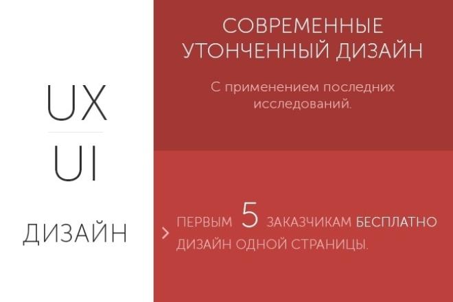 Современный дизайн сайтов 1 - kwork.ru