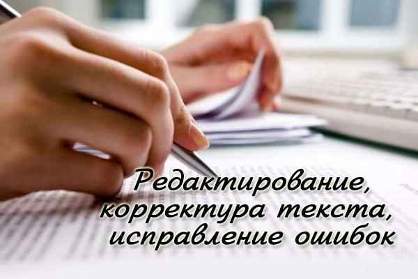 Редактирование и корректура текста, исправление ошибок 4 - kwork.ru