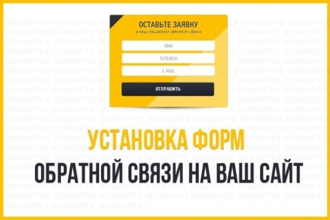Установка форм обратной связи на lp , магазин , и прочий сайт 1 - kwork.ru