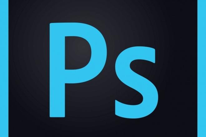 Обработка фотоОбработка изображений<br>Отретуширую Ваши фото. Быстро, качественно, недорого. Опыт есть. Готов выполнять большие объемы работ!<br>