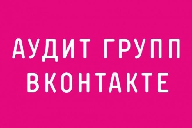 сделаю аудит вашей группы в ВК 1 - kwork.ru