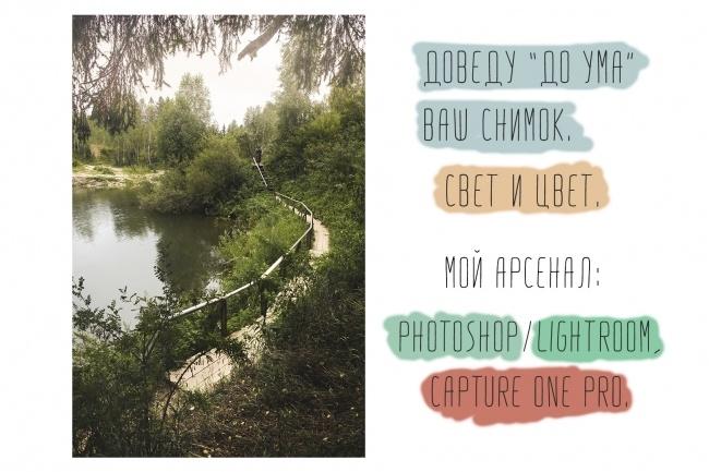 Доведу до ума ваши фотографииОбработка изображений<br>Работаю с вашими фотографиями. Добавляю им приятный внешний вид, давлю шумы, изменяю освещение в лучшую сторону. В общем, все то, без чего снимок нельзя показывать людям. Положительно отношусь к правкам. Примеры моих работ(сфотографированы, если что, тоже мной):<br>