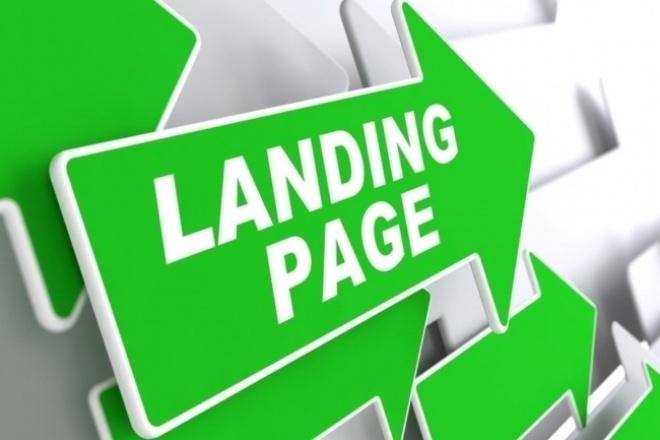 Сделаю Landing pageСайт под ключ<br>Сделаю одностраничный сайт (landing page) в HTML -формате. В стоимость одного Кворка входит: Одностраничный сайт (landing page). Настройка форм на Ваш e-mail . При необходимости установка на Ваш хостинг. Не использую такие конструкторы как: WIX, lpmotor, Flexbe, Ukit и подобным. Не копирую сайты. По просьбе покупателя могу сделать похожий сайт.<br>