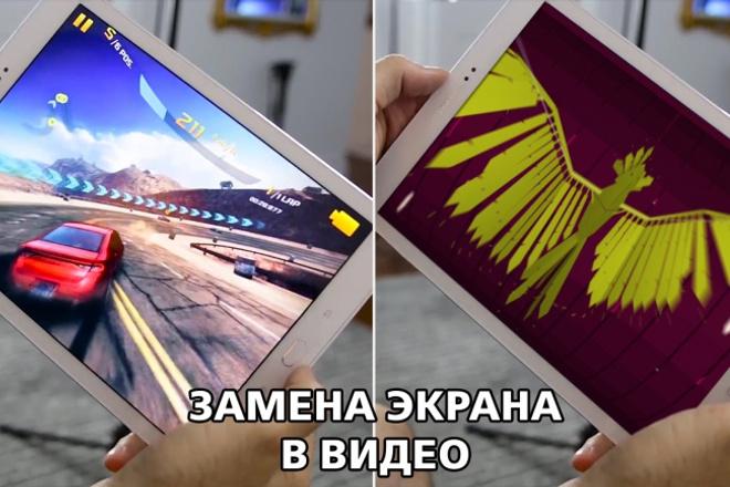 Заменю в видео экран устройства 1 - kwork.ru
