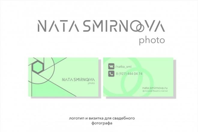 Сделаю 2 макета визитки 1 - kwork.ru