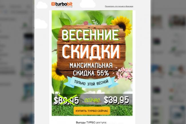 Создам продающий шаблон e-mail письма для рассылки, гарантия 1 - kwork.ru