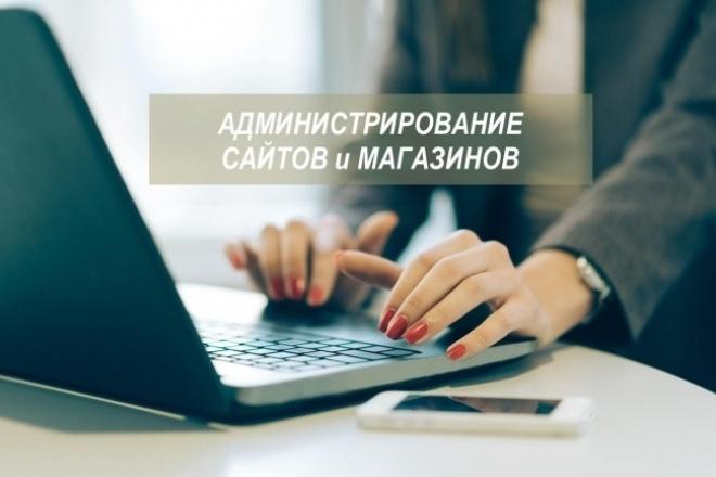 Администрирование сайтов и интернет-магазиновНаполнение контентом<br>Оказываю административную поддержку сайтов и интернет-магазинов: вставка и оформление 1 готовой статьи. После этого делается резервная копия сайта.<br>