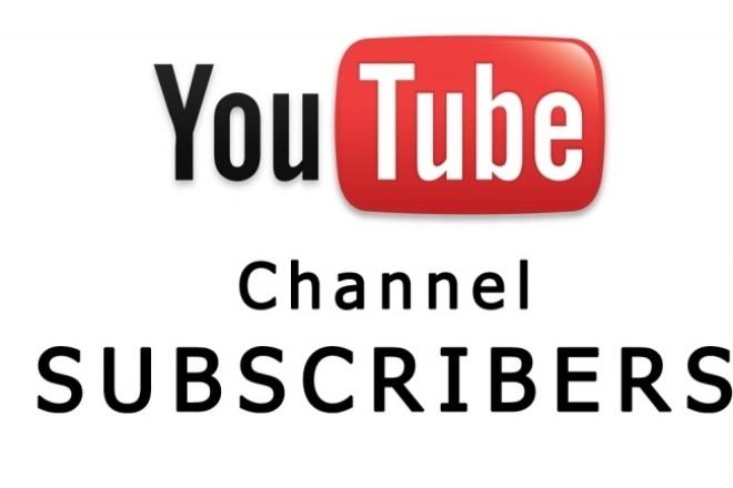 Добавлю 500 подписчиков на ваш канал YoutubeПродвижение в социальных сетях<br>Добавлю 500 подписчиков на ваш канал Youtube без банов и санкций. Только живые люди! Процент отписок минимален - максимум 20 %. Зачем нужны подписчики на канал? Это стартовая аудитория, которая сделает ваш канал более привлекательным для других пользователей. Мы охотнее вступаем в группу, оформляем подписку, когда видим ажиотаж, движение и интерес! Не секрет, что Youtube поднимает в поисковой выдаче каналы с большим количеством подписчиков. Возможен заказ меньшего или большего количества на ваше усмотрение.<br>