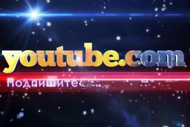 300 подписчиков на YouTube-каналеПродвижение в социальных сетях<br>Приток подписчиков на Ваш YouTube-канал поможет увеличить рейтинг, а это даст топовые позиции при вводе поисковых Ютуб-запросов. Приобретая этот кворк Вы получаете 300 живых подписчиков на Ваш канал в течение 3-4 дней. Я предлагаю: ~300 подписчиков на Ваш канал в YouTube канале ~плавное увеличение числа вступивших ~безопасный режим работы для любых партнерок ~гарантия качества работы Аудитория-весь мир, преимущественно русскоязычное население. Внимание! подписчики-это живые люди, которые в любой момент могут отписаться от канала Но! по статистике это не более 5% от подписавшихся.<br>