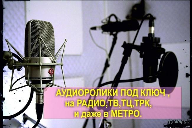 Аудиоролики под ключ, на радио, ТВ, ТЦ, ТРК и даже в метро 1 - kwork.ru