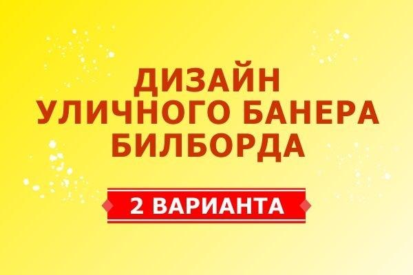Разработаю дизайн уличного баннера, билборда 1 - kwork.ru
