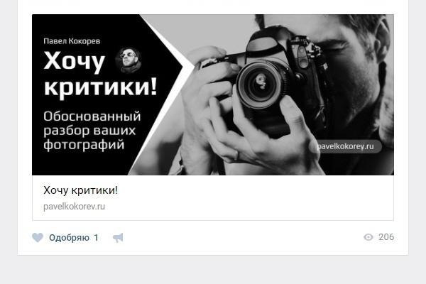 Превью для внешних ссылокДизайн групп в соцсетях<br>Простые, стильные превью для внешних ссылок на личной стене или стене группы ВКонтакте. Отлично подойдёт для владельцев сайтов и блогов.<br>