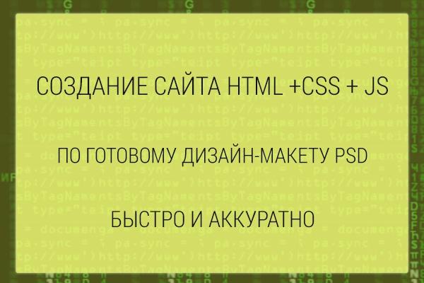Создание сайта html+CSS+ JS по готовому дизайн-макету PSD 1 - kwork.ru