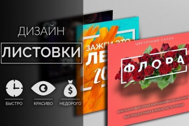 Разработаю макет листовки, флаера или брошюры 1 - kwork.ru