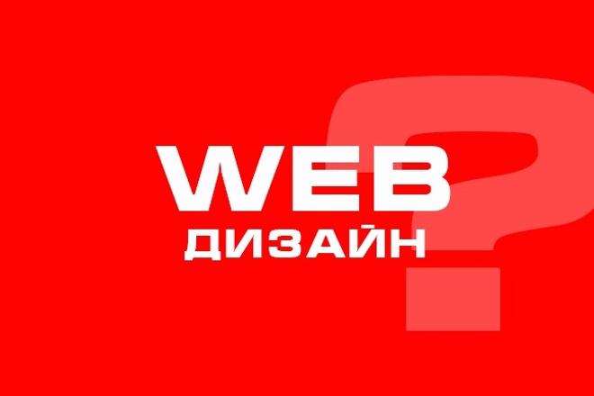 Прототип 1 страницы сайта 1 - kwork.ru