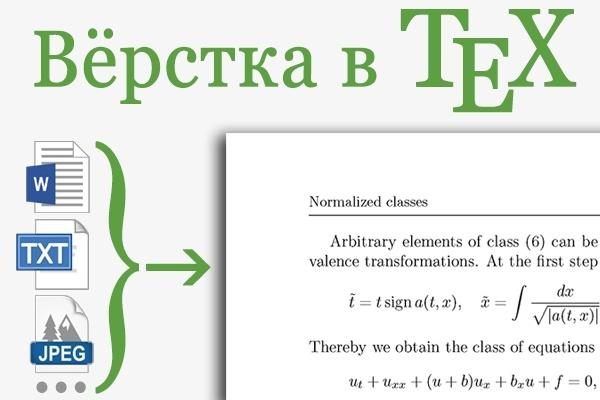 Вёрстка в TeX 12 - kwork.ru