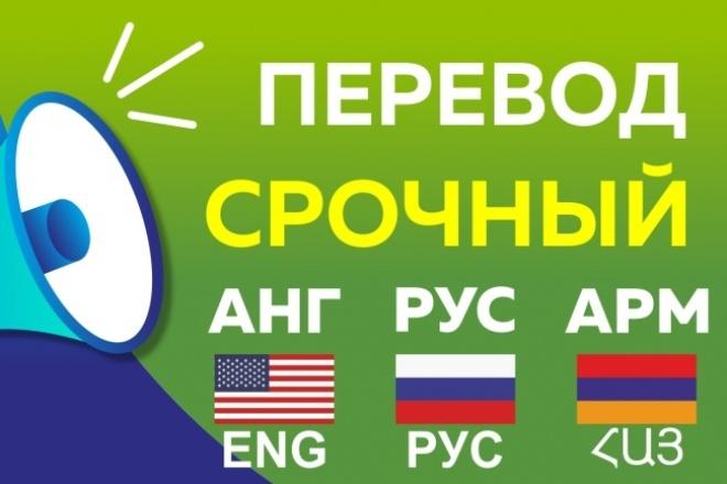 сделаю перевод с/на английский, русский, армянский 1 - kwork.ru