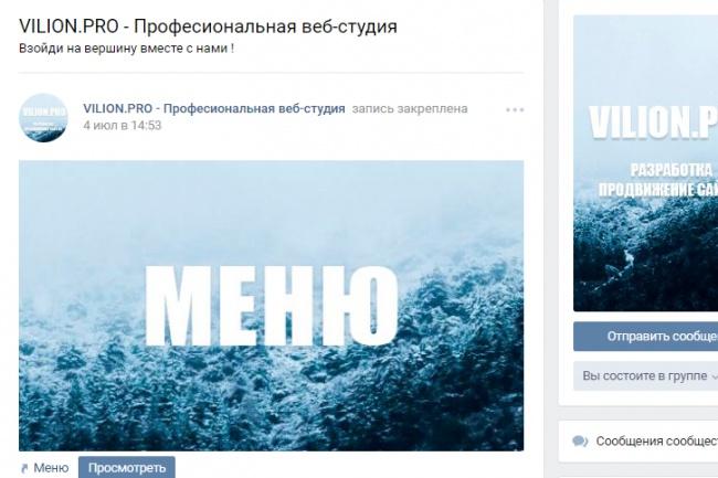 Оформим красиво группу ВКонтакте 1 - kwork.ru