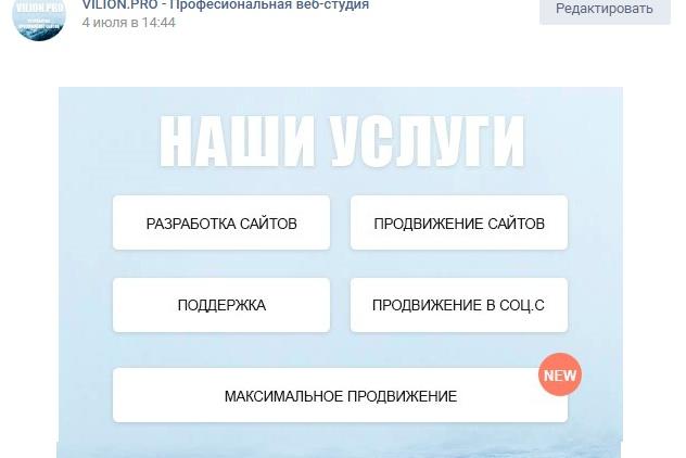 Оформим красиво группу ВКонтакте 2 - kwork.ru