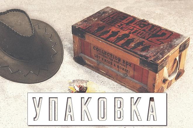 Создам дизайн упаковки 1 - kwork.ru
