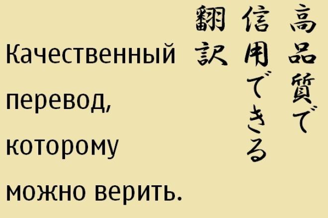 Переведу с японского на русский/английский 1 - kwork.ru