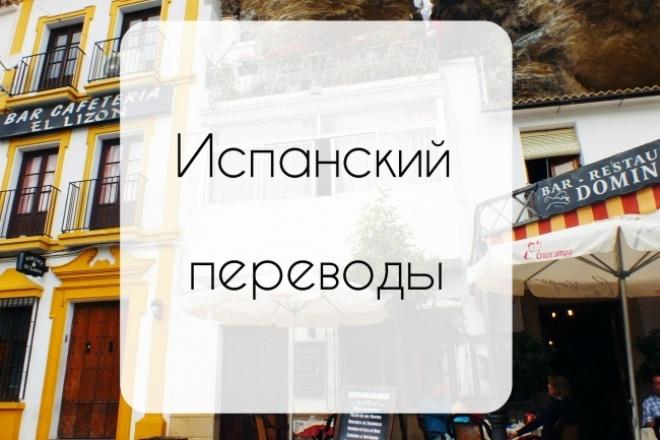 Переведу тексты с испанского на русский и наоборот 1 - kwork.ru
