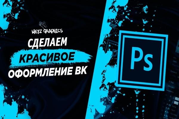 Оформление для группы Вконтакте 1 - kwork.ru