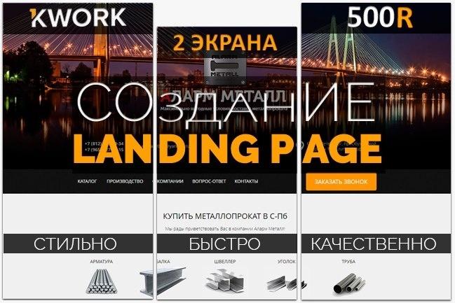 Создам конверсионный, стильный адаптивный Landing page, одностраничник 1 - kwork.ru