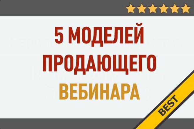 5 моделей продающего вебинара. Инфобизнес 1 - kwork.ru