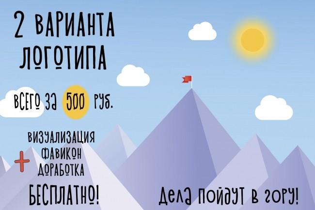 Разработаю 2 варианта логотипа +  визуализация, фавикон, 2 правки 30 - kwork.ru