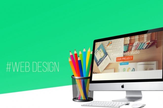 С удовольствием отрисую для вас качественный, продающий дизайн сайта 2 - kwork.ru