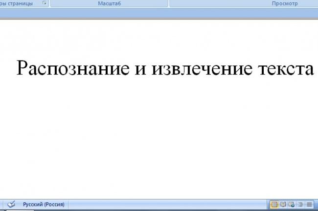 распознаю и извлеку текст 1 - kwork.ru