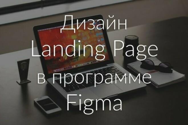 Дизайн Landing Page в программе Figma 1 - kwork.ru