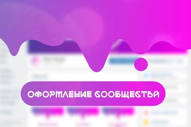 Оформление вашего сообщества ВКонтакте. Обложка, аватарка и меню 1 - kwork.ru