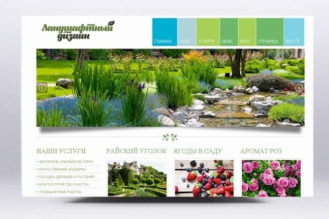 Готовый работающий сайт. Ландшафтный дизайн. Сад и огород 1 - kwork.ru