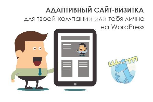 Адаптивный сайт-визитка на WordPress 1 - kwork.ru