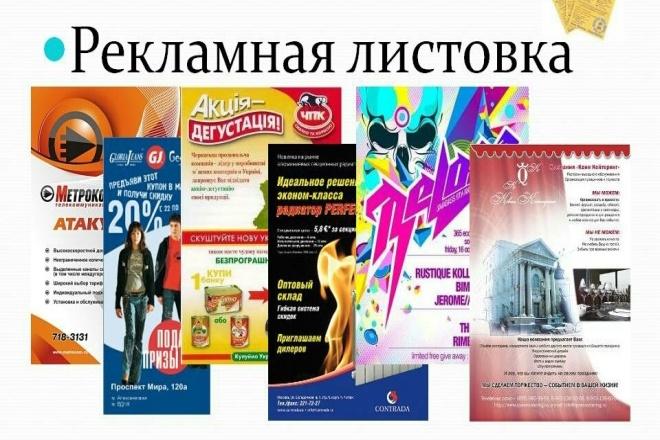 Выполню графический дизайн 4 - kwork.ru